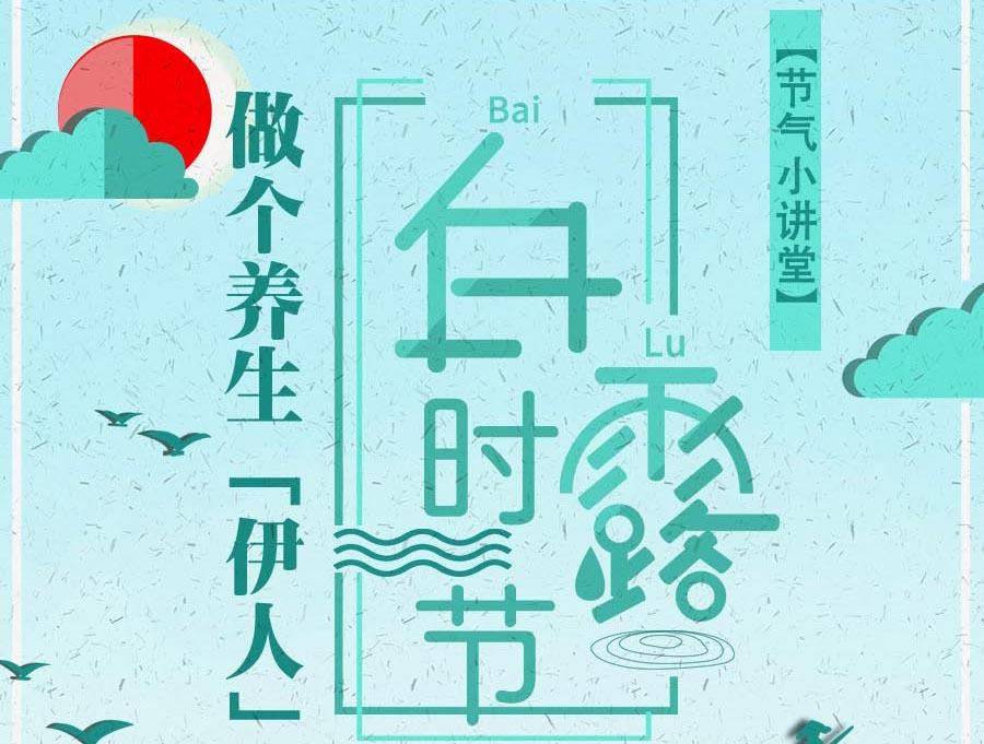 """【节气小讲堂】白露时节 做个养生""""伊人"""""""