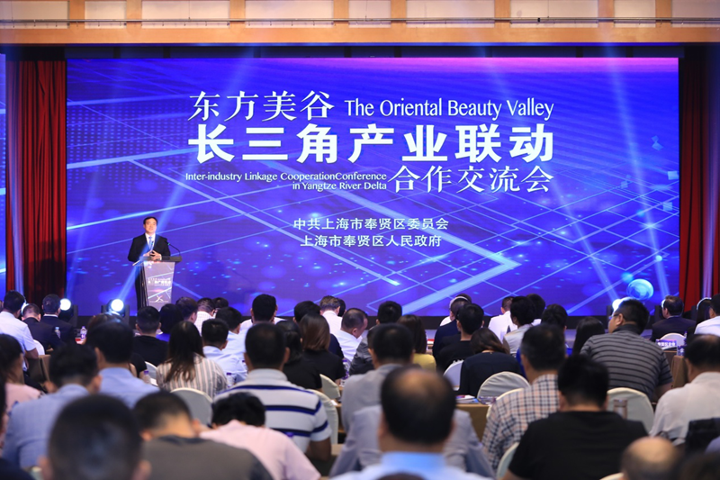 东方美谷•长三角产业联动合作交流会在杭州举行