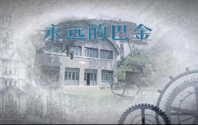 """""""上海文化""""品牌短视频:《永远的巴金》"""