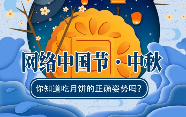 网络中国节·中秋|你知道吃月饼的正确姿势吗?