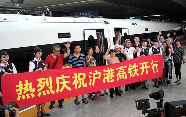 上海至香港首列高鐵開通運行