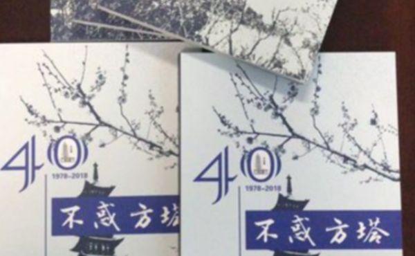 """松江方塔园""""四十不惑""""喜迎十一黄金周"""