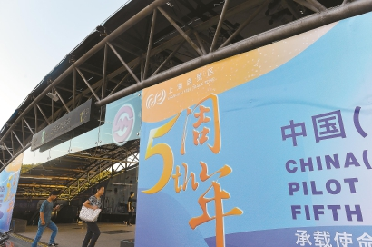 """上海自贸区满五年 将""""良种""""播向全国"""