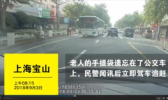宝山分局:老人财物遗落公交车民警追回