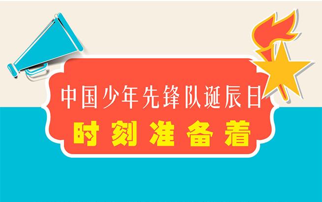 中国少年先锋队诞辰日:时刻准备着