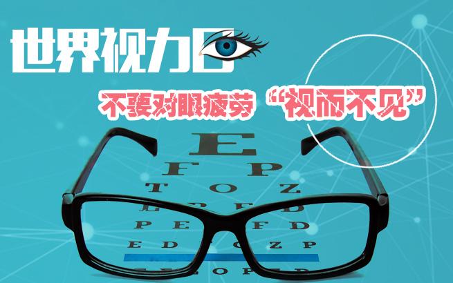 """世界视力日:不要对眼疲劳""""视而不见"""""""