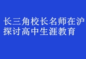 长三角校长名师在沪探讨高中生涯教育