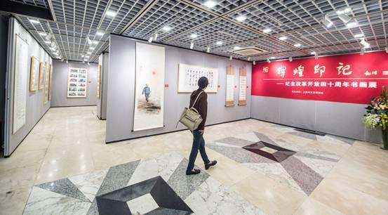 """""""辉煌印记——上海市文史研究院纪念改革开放四十周年书画展""""在沪举行"""
