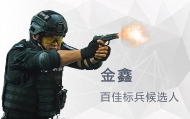 金鑫:做新时代的全能尖兵