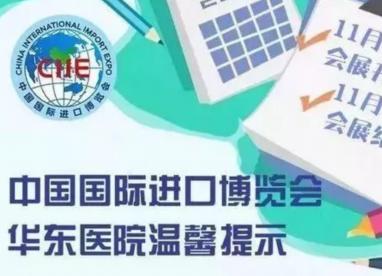 进博会期间 上海市二三级医院门急诊安排不作调整