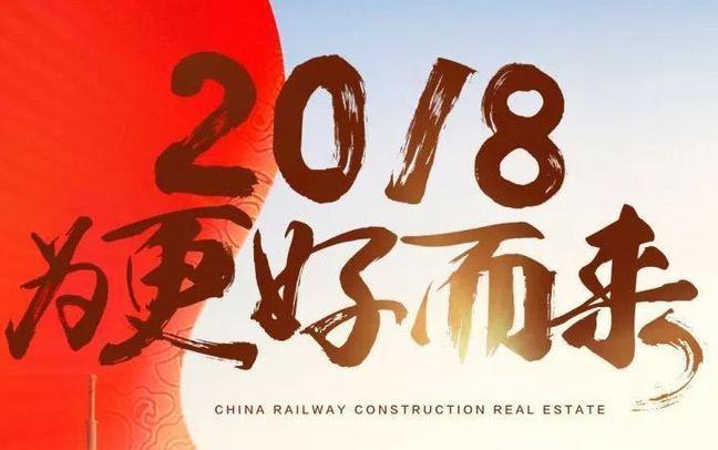 """2018 中国铁建地产华东公司""""越过高山"""""""