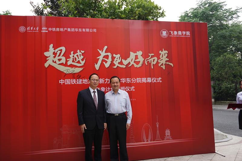"""中国铁建""""飞象商学院""""开班仪式及首期培训课程举行"""