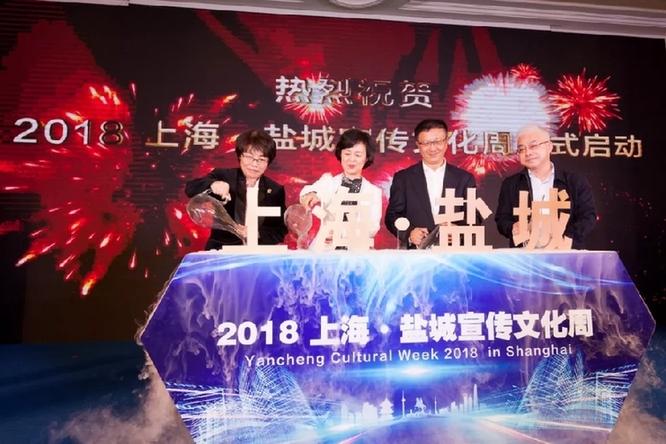 2018上海•盐城宣传文明周在沪启动