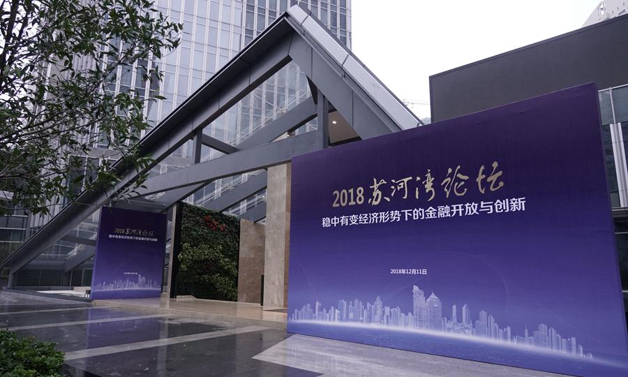 2018苏河湾论坛——稳中有变经济形势下的金融开放与创新(1)