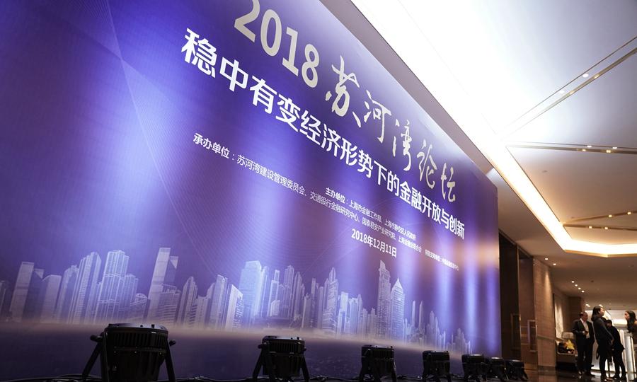 2018苏河湾论坛——稳中有变经济形势下的金融开放与创新(2)