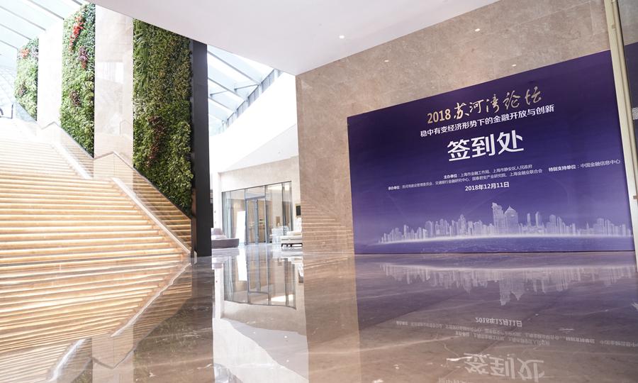 2018苏河湾论坛——稳中有变经济形势下的金融开放与创新(3)