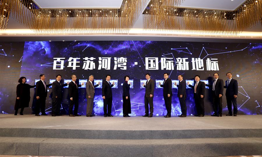 苏河湾区域产业规划发布仪式