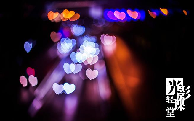 """【光影轻课堂】元旦临近 get这些小技巧解锁约会拍照""""爱心光效"""""""