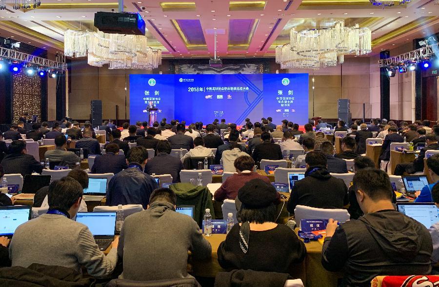 足球——2018年中国足球协会职业联赛总结大会上海举行