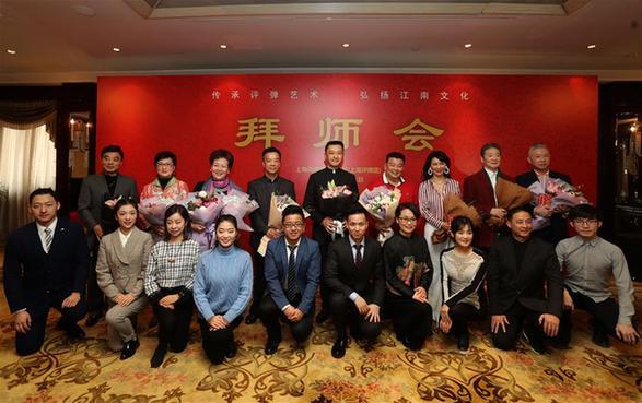 上海评弹团举行集体拜师仪式
