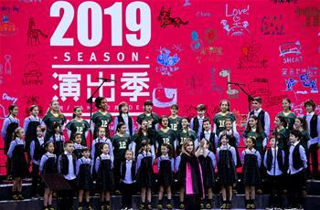 上海儿童艺术剧场发布2019年演出季