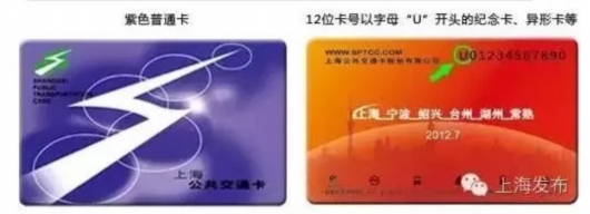 """沪""""五色""""交通卡明年元旦起这样用"""