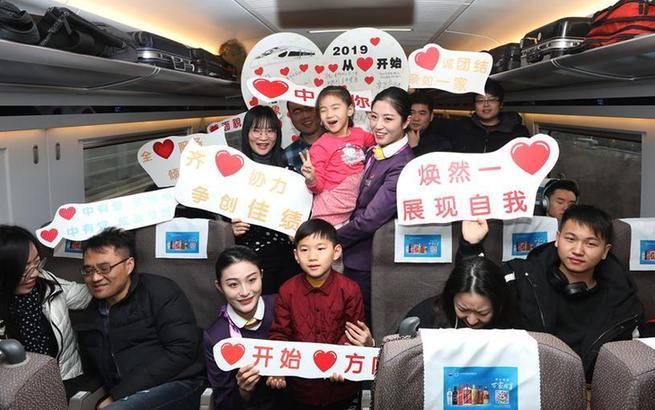 高铁车上写祝福 新的一年好愿景