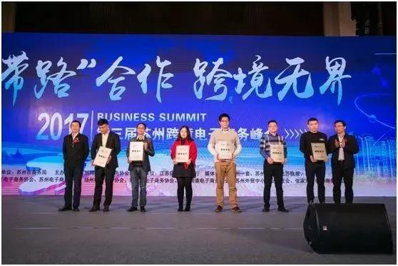 沪上企业万唯科技成为苏州跨境协会理事单位