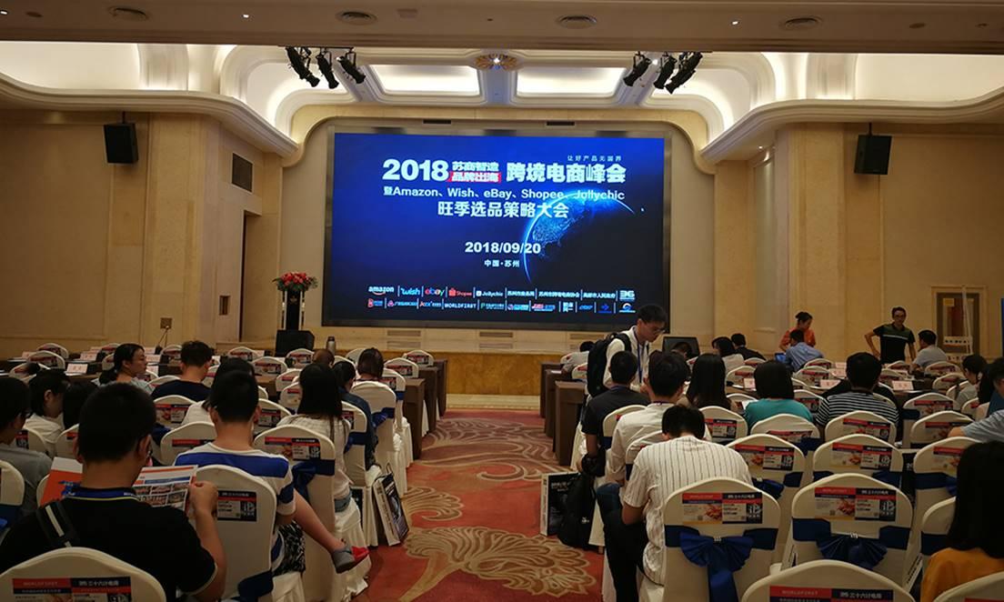 沪上企业万唯科技出席2018首届江苏跨境电子商务峰会