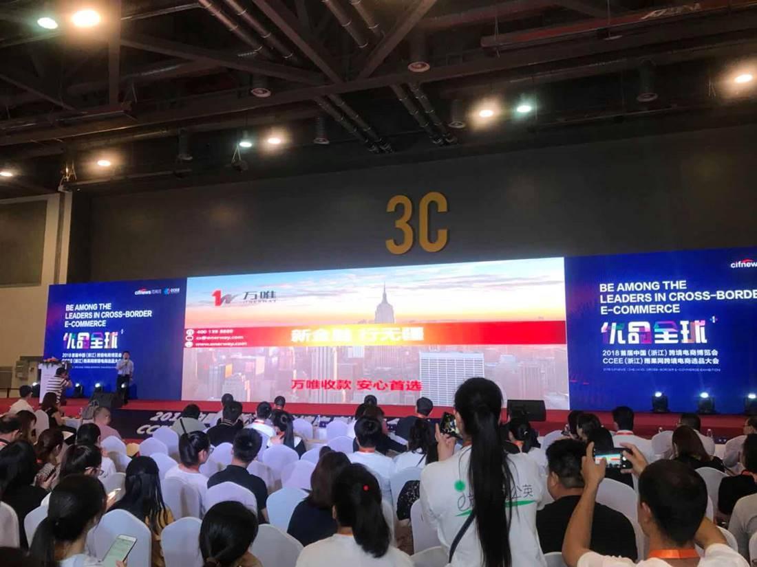 沪上企业万唯科技实力助阵跨境电商博览会,共享跨境电商新机遇