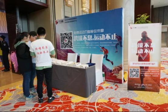沪上企业万唯科技亮相中国跨境电商决策与运营者大会