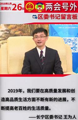 长宁区委书记王为人寄语2019