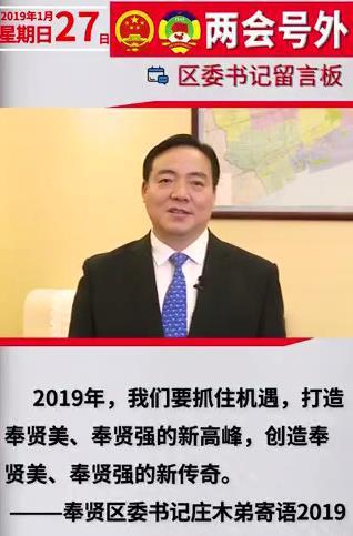 奉贤区委书记庄木弟寄语2019