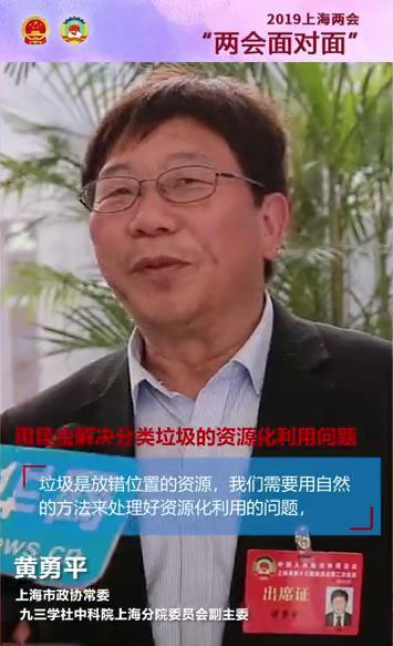 黄勇平委员:用昆虫解决分类垃圾的资源化利用问题
