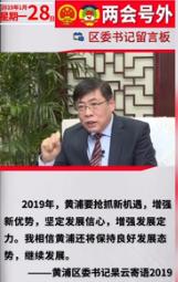 黄浦区委书记杲云寄语2019