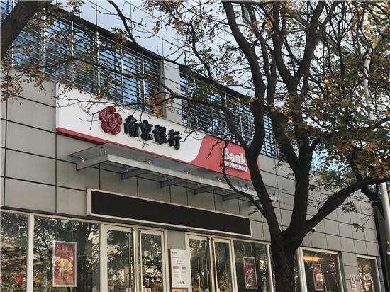 """南京银行上海分行获评""""2018年度科技金融奖"""""""