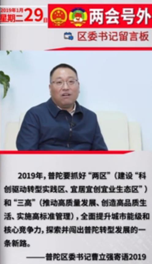 普陀区委书记曹立强寄语2019