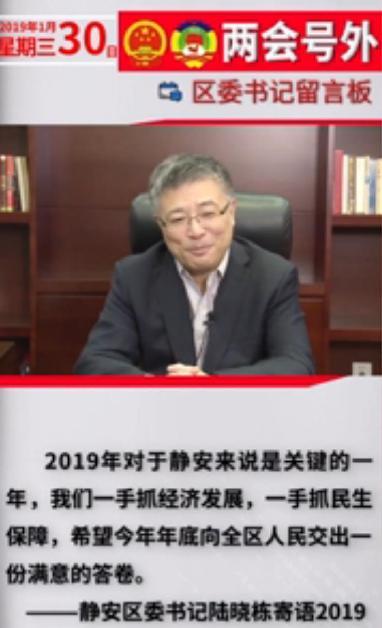 静安区委书记陆晓栋寄语2019