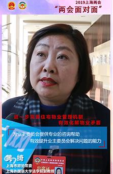 黄绮:进一步完善住宅物业管理机制 有效化解物业矛盾