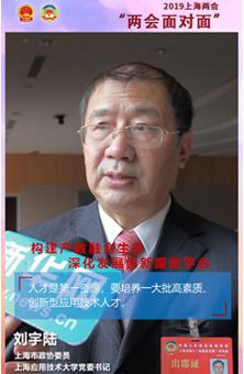 刘宇陆委员:构建产教融合生态 深化发展创新服务平台