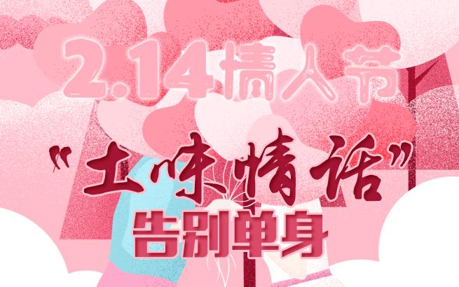 """2.14情人节 用""""土味情话""""告别单身"""