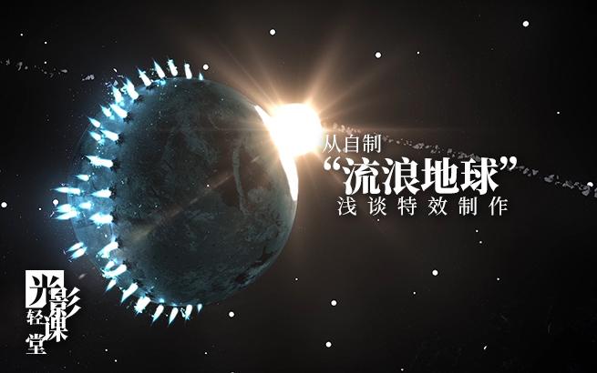 """【光影轻课堂】从自制""""流浪地球""""浅谈特效制作——AE制作""""拍摄+三维"""""""