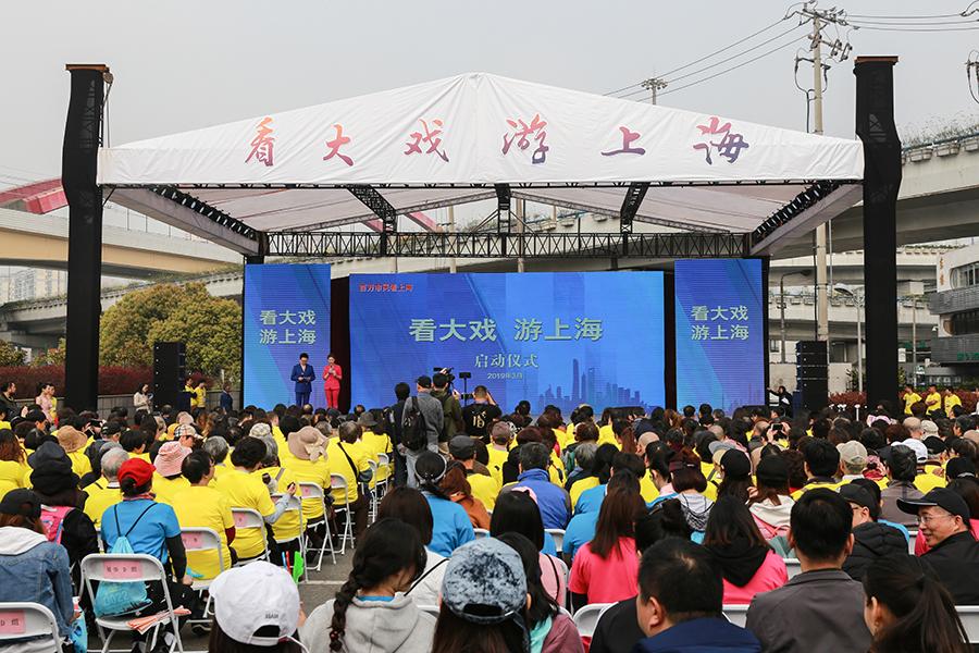 看大戲 遊上海啟動儀式現場