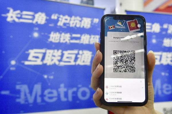 上海与合肥城轨二维码实现互联互通