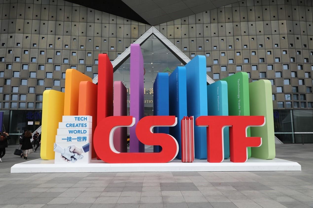 第七届中国(上海)国际技术进出口交易会闭幕
