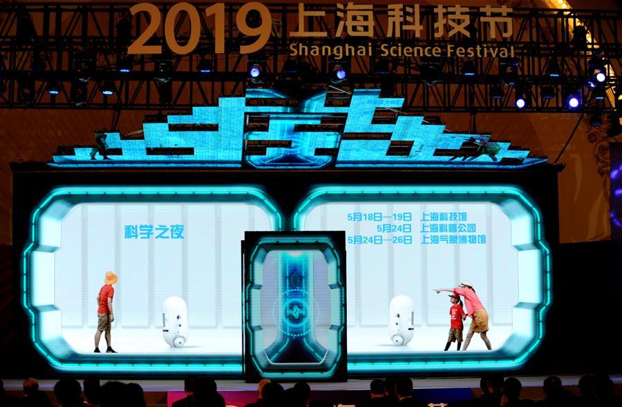 2019年上海科技節開幕