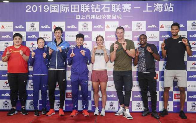 2019国际田联钻石联赛上海站举行赛前新闻发布会