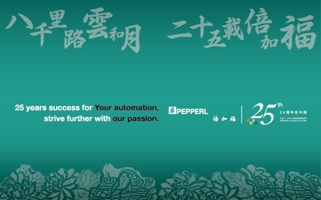 倍加福在华发展25周年:砥砺前行,再创辉煌