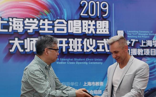 2019上海学生合唱联盟大师班开课