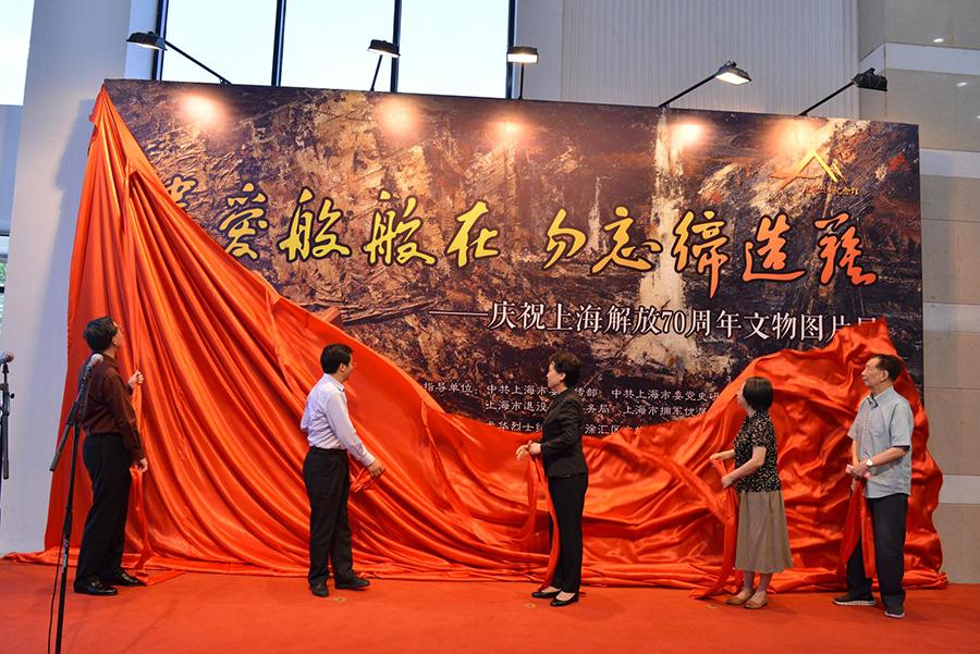《遗爱般般在 勿忘缔造难——庆祝上海解放70周年文物图片展》开幕